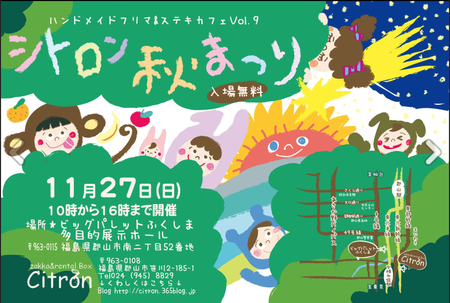 明日は、シトロン秋祭りに出店します。