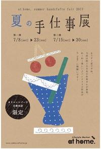 at home日和田店さんにて夏の手仕事展開催中