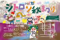 シトロンさん秋祭り、明後日開催!