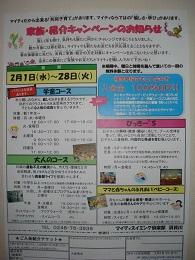 紹介キャンペーンのお知らせ