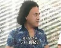 シャレ山紀信・・・第2弾