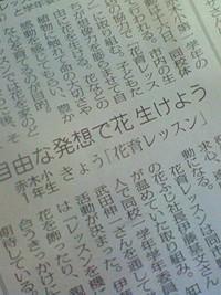 今日は大忙し〜花育〜