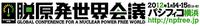 脱原発世界会議 2012 YOKOHAMA