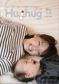Hughug12月号、発行!