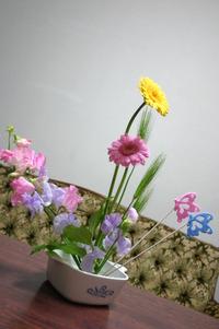生け花体験レッスン!草月流
