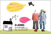 D-ARMS***SALE最大50%OFF
