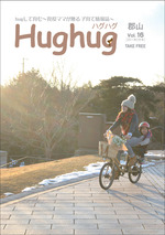 Hughugスタッフ