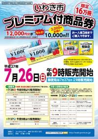 最大ひとり6000円おトク!いわき市プレミアム商品券いよいよ発売!