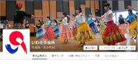 いわき市が公式Facebookページ&ツイッターを開設!