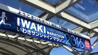 NHKランスマでいわきサンシャインマラソン特集