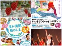 今週末のいわきイベント情報まとめ2/7-2/8