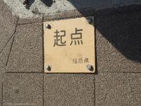 いわき市にある「起点 福島県」