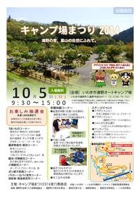 今週末のいわきイベント情報まとめ 10/4-5