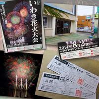 第61回いわき花火大会有料観覧席発売中!!