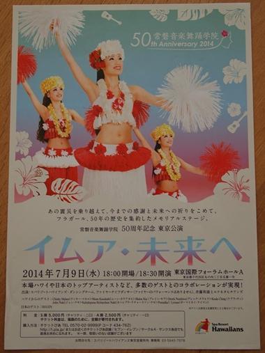 スパリゾートハワイアンズ フラガール東京公演 いわき物産展