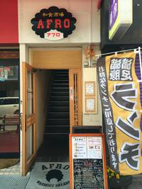 「和食酒場AFRO」ランチ  体を張ってコンプリートしました!