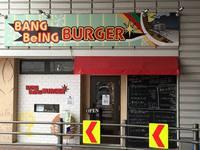 アメリカンな雰囲気で本場の味を!☆BANG BeING BARGER☆