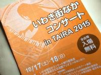 いわき街なかコンサート2015開催中!