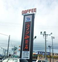 コメダ珈琲店「いわき泉店」が近日オープン!