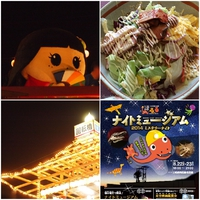いわきグルメ・イベント情報まとめ 8/11-17
