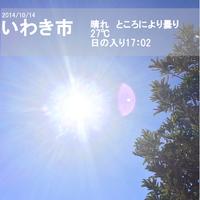 いわき観光・いわきグルメ情報まとめ 10/6-10/13