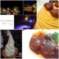 いわき観光・いわきグルメ情報まとめ 10/14-10/19