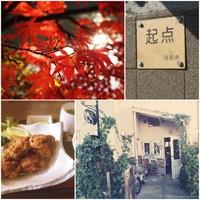 いわき観光・いわきグルメ情報まとめ 11/17-24