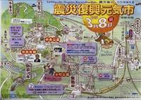 今週末のいわきイベント&テレビ情報まとめ3/7-8
