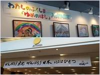 先週のいわき観光・グルメ情報まとめ(6/2-6/7)