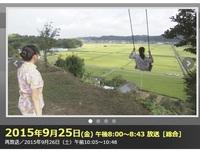 必見!NHKでいわき旅特集!いわきの人が案内する新名所も!