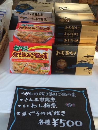 小泉食品 いわき商工会議所 湘南台ファンタジア