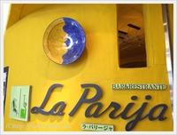 ラ・パリージャ気軽に食べられる欧風料理 いわきティーワンビル