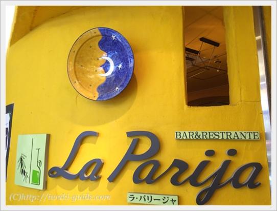 ラ・パリージャ店舗画像