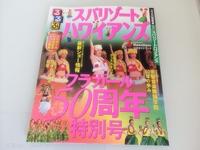 るるぶスパリゾート・ハワイアンズ50周年特集!