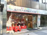 リニューアルオープン!福島八重洲観光交流館/福島アンテナショップ