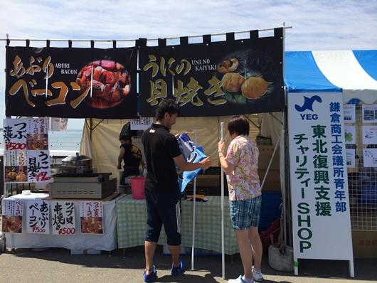 鎌倉ビーチフェスタにいわき市出店 うに貝焼き