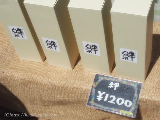 いわきオリジナル日本酒「絆」