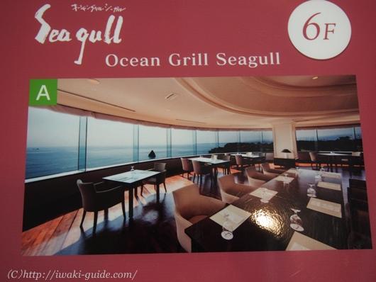 いわきホテルレポート 小名浜オーシャンホテル