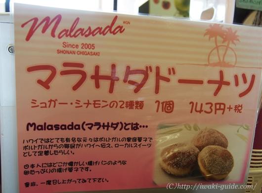 いわきマラサダドーナツ 小名浜美食ホテル