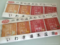 いわき湯本温泉 四季の温泉めぐり いわき土産