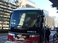 いわき高速バス 予約や東京での乗り方 料金比較