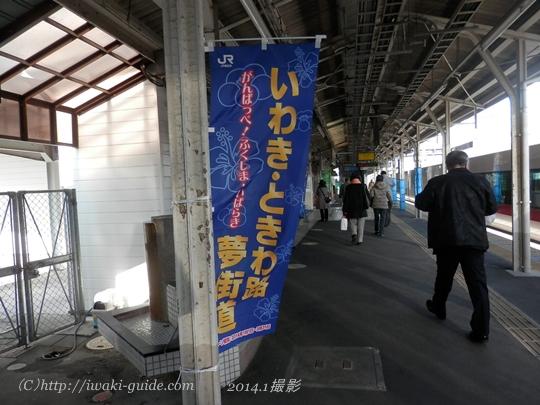 福島県いわき市湯本駅
