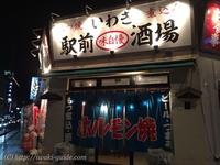 いわき駅前酒場 珍しいお肉が食べられる!