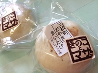 きのことマサ /三和町おやき