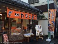 名代カジキ屋 鎌倉 いわきカジキメンチが市外に初出店!