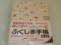 帯さえ作品!ふくしま手帳2015レポート