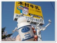 金賞受賞の木村ミルクプラント!いわきの木村牛乳