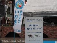 速報!いわきの魚祭り@新橋SL広場 いわきの浜のおやじ鍋