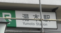 湯本駅は生まれ変わってどうなるの? /福島県いわき市湯本駅