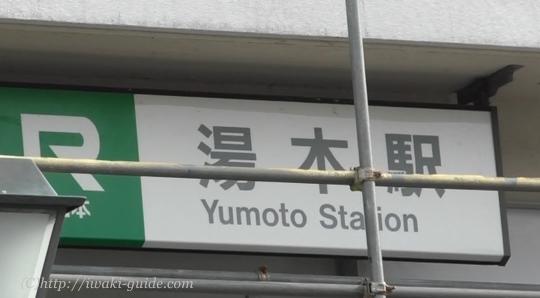 湯本駅リニューアル